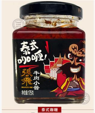 四川特产 张飞牛肉酱4个口味特色地道香辣酱下饭酱175g 5瓶包邮