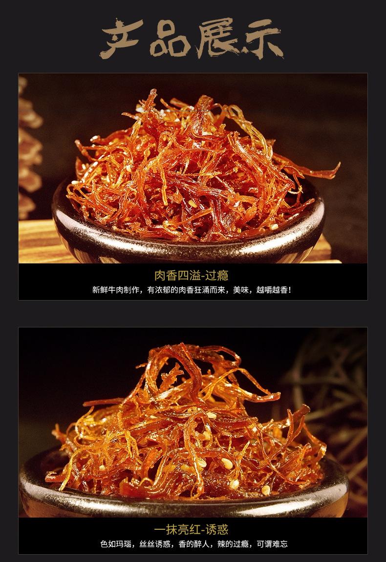 四川特产 老川東灯影牛肉丝 麻辣五香牛肉丝 灯影牛肉108g