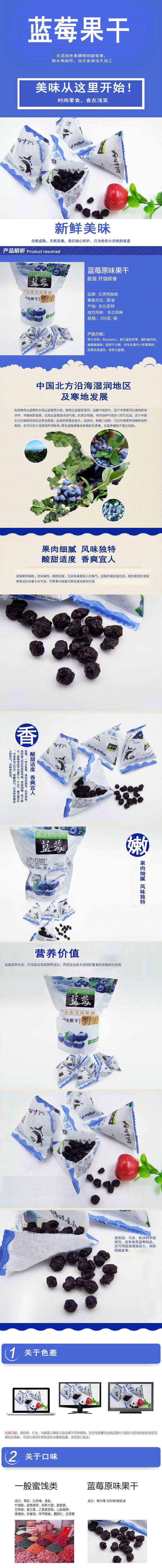 吉林特产 长白山蓝莓干 东北野生蓝莓角包 250克/袋