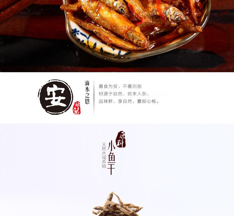 江西特产 久鸿小溪鱼仔辣酱密封瓶装200g