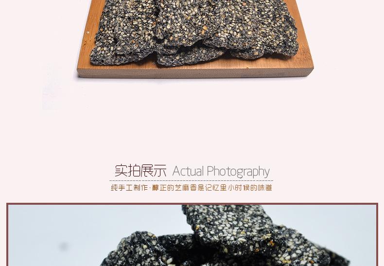 江西特产 纯手工特产低糖黑芝麻片芝麻糖糕点