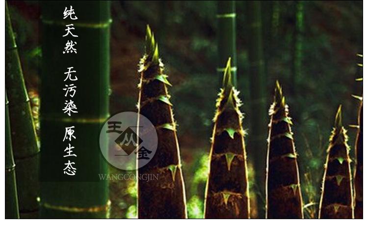 湖南特产 农产品特产王从金烤烟笋350g 农家干货湿笋尖竹笋干油闷烟笋 满额包邮