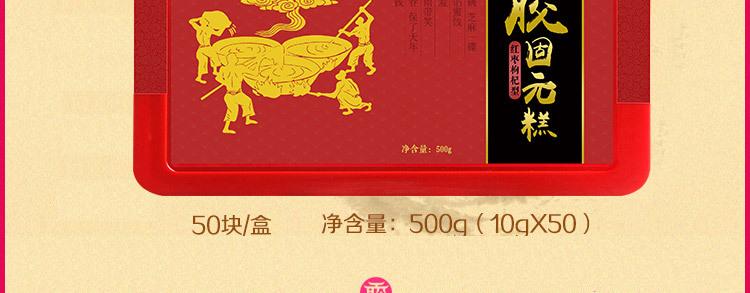 山东特产 东阿臻生缘阿胶糕500g红枣枸杞   包邮