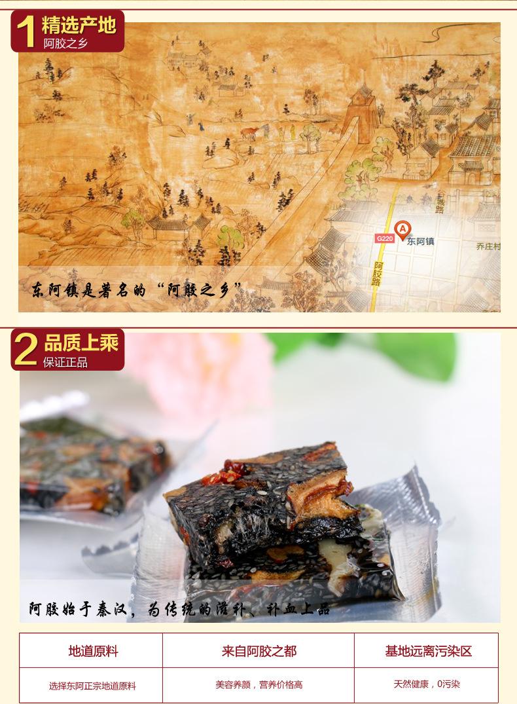 山东特产 博義堂正宗东阿原产阿胶糕即食阿胶糕500g 精品 包邮