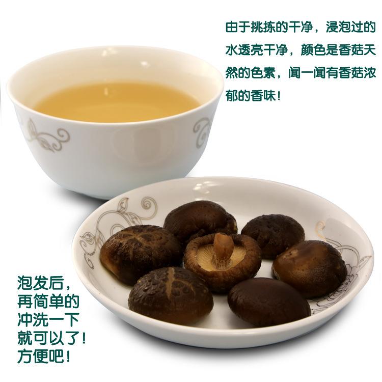 东北特产 东北有机香菇 有机码可追溯 4袋*50克 共200克  两袋包邮
