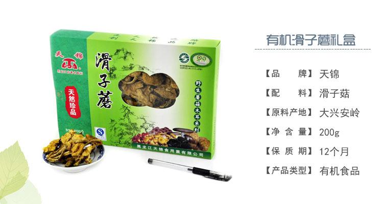 东北特产 有机食用菌礼盒滑子蘑 纯野生菌送礼健康食品 单袋邮费7元 两袋包邮