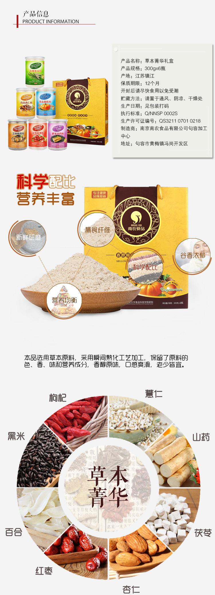 江苏特产 南农草本菁华礼盒五谷杂粮代餐熟粉节日礼盒300g*6罐装 包邮