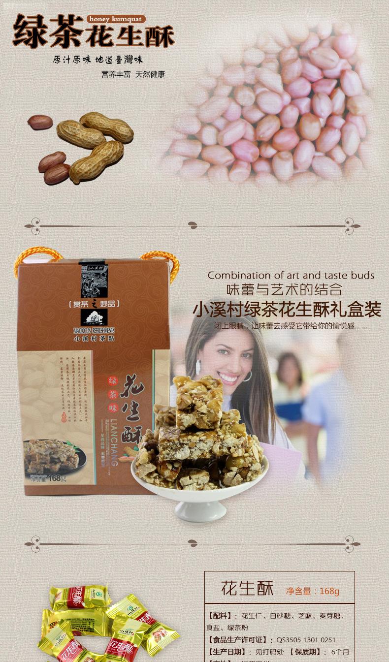 福建特产 小溪村厂甜味糕点 花生酥休闲零食品独立包装 单盒邮费7元 两盒包邮