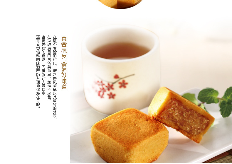 台湾特产 盛芝坊台湾手工凤礼酥礼盒糕点组合零食450g 单盒邮费7元 两盒包邮