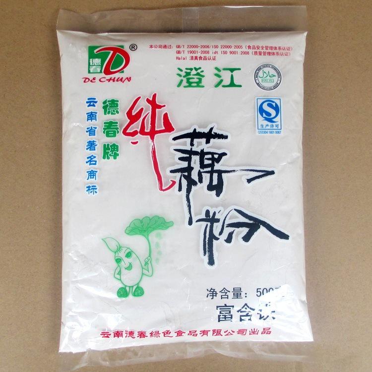 云南特产 德春牌纯藕粉500克 单袋邮费7元 两袋包邮