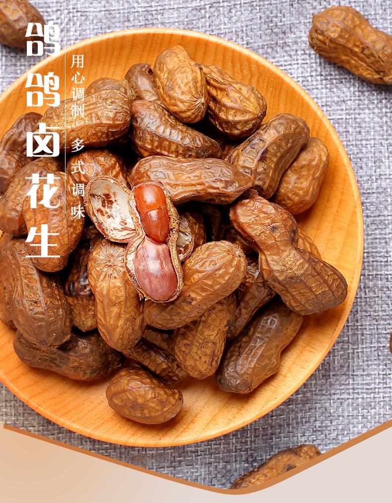 江西特产 鸽鸽 卤水花生 坚果类小吃独立包装90g*6