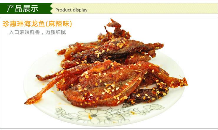 广西特产 北海香辣海龙鱼158g 单袋邮费7元 两袋包邮