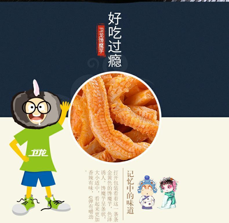 休闲食品 卫龙馋魔芋爽220g特色辣条素毛肚休闲零食品 运费7元 4件包邮