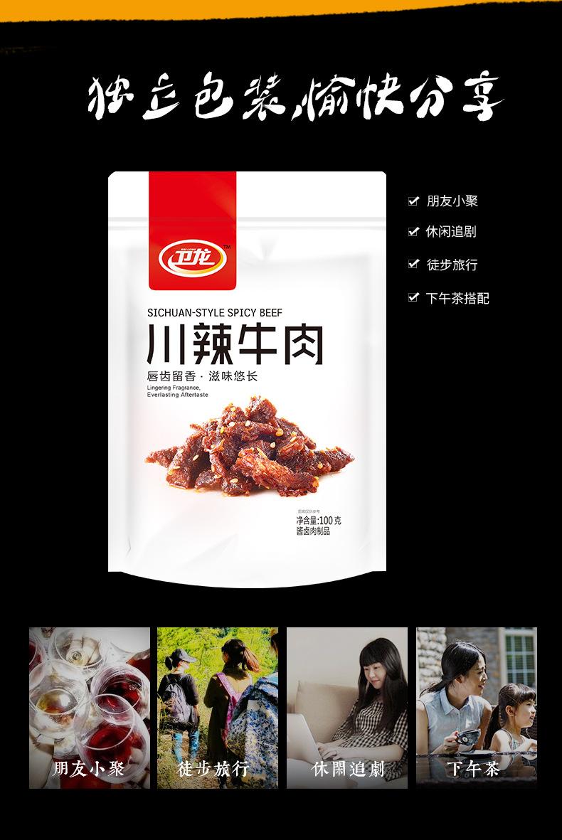 休闲食品 卫龙川辣牛肉100g/袋 运费7元 2件包邮