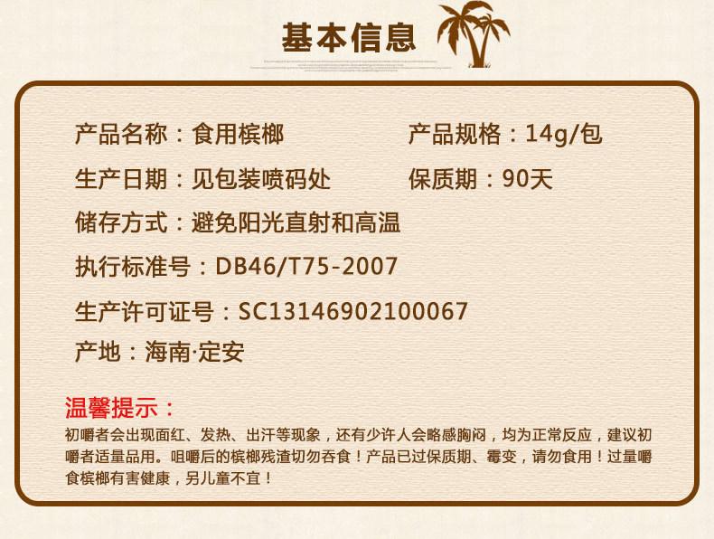 海南特产 10袋起售*大官元槟榔14克