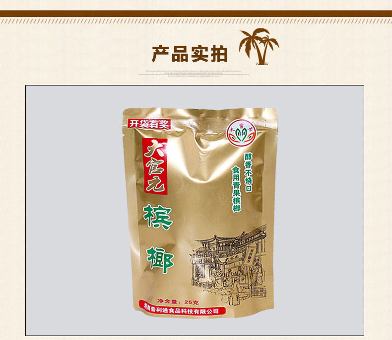 海南特产 10袋起售*大官元品牌槟榔