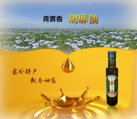 山西特产 亚麻籽油 250ml 香油 山西冷榨 飘香四溢青云香亚麻籽油 月子油 运费7元 2件包邮