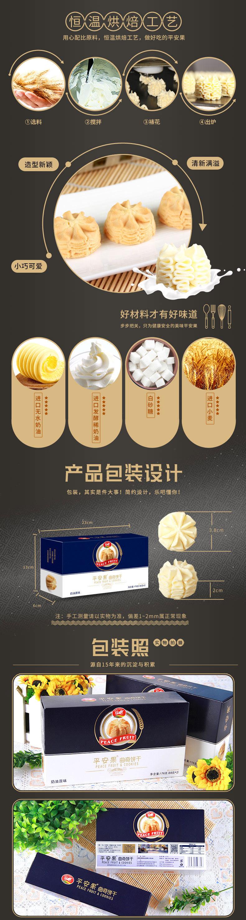 休闲零食 【乐吧曲奇】平安果曲奇饼干手工糕点176g/盒 运费7元 2件包邮