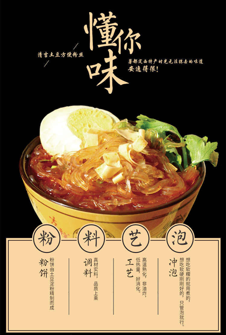 甘肃特产 定西尼沃巴清吉土豆粉 粉丝麻辣酸辣土豆粉 一箱/12桶