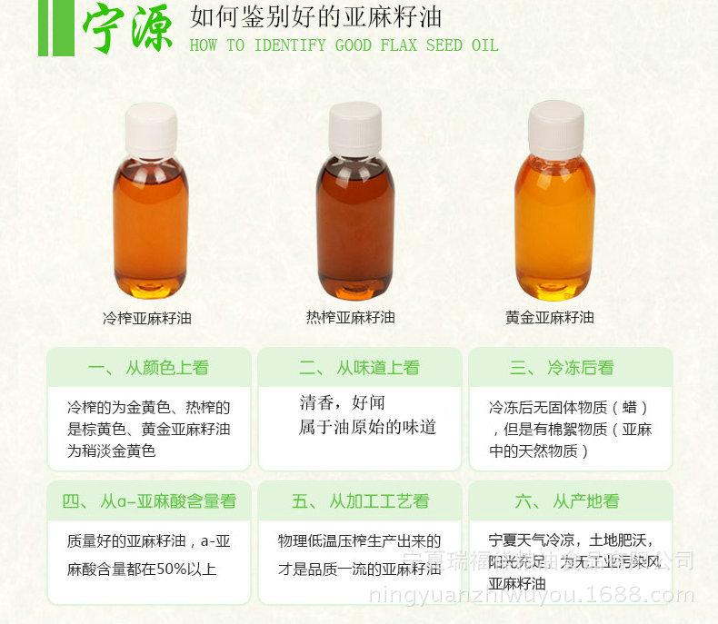 宁夏特产 宁源食用植物油1.8L熟榨胡麻油