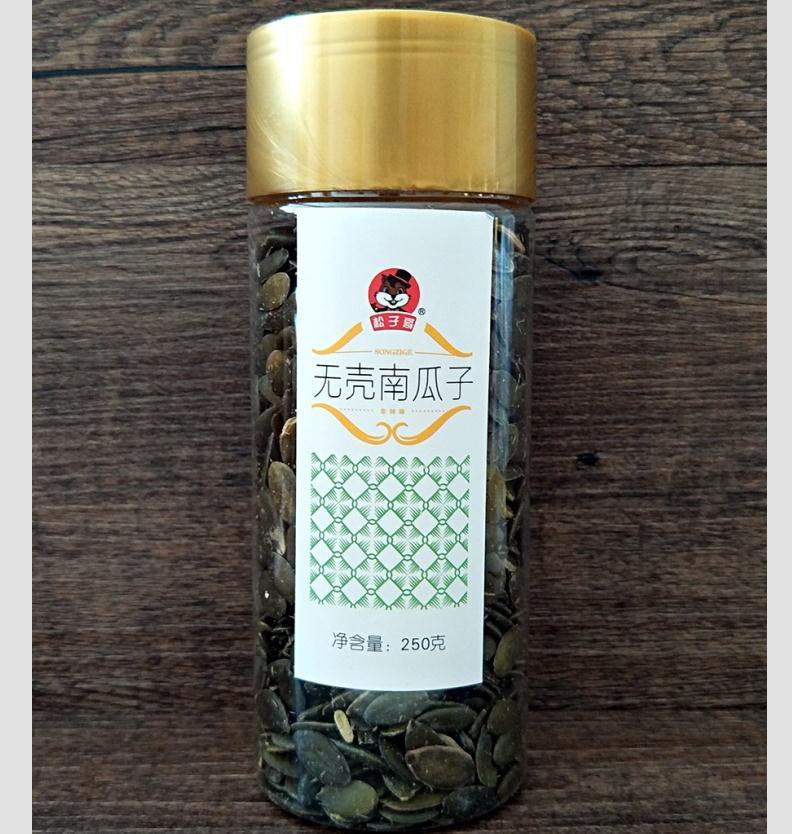 松子哥系列休闲食品  无壳南瓜子高罐250g  满额包邮
