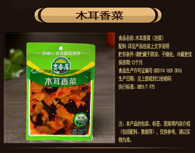 四川特产 吉香居下饭榨菜红油泡菜咸菜榨菜香辣佐餐咸菜180g系列8种口味  6袋*180g  包邮