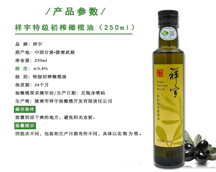 甘肃特产 祥宇特级初榨橄榄油250ml/瓶 食用油植物油  包邮