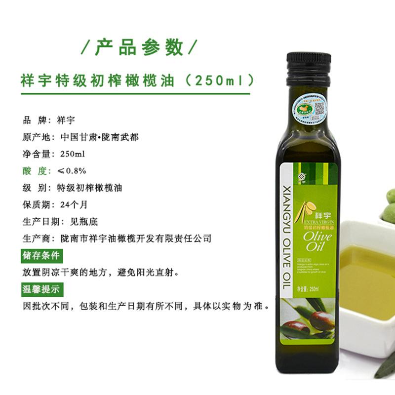 甘肃特产 祥宇特级初榨 精品橄榄油250ml/瓶 食用油植物油  包邮