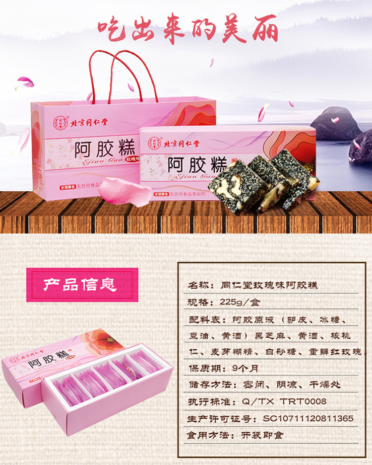 北京同仁堂阿胶糕即食225g膏方固元膏玫瑰味礼盒装滋补品  包邮