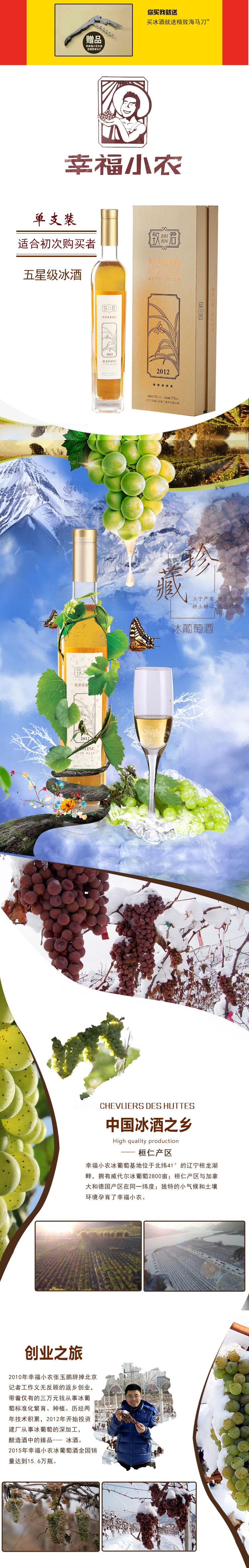 幸福小农 致君五星级冰酒  冰葡萄酒375ml* 葡萄酒中极品  2瓶包邮