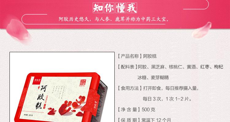山东特产 新品东阿润妃堂阿胶糕500g 正品包邮