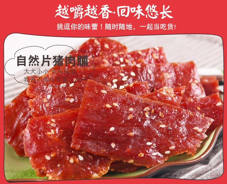 清之坊  零食猪肉脯肉干经曲原味200g 休闲食品特产独立小包装  满额包邮