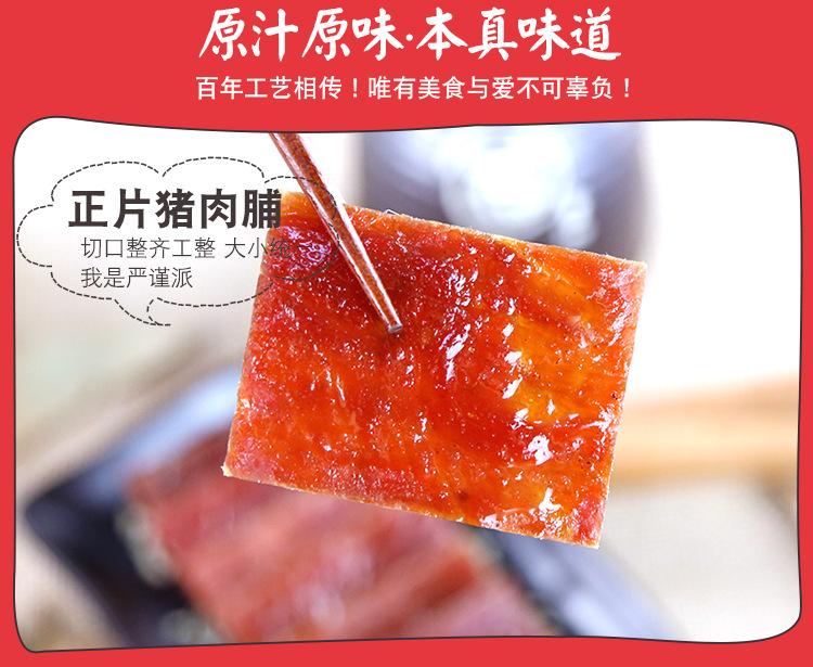 清之坊  零食猪肉脯肉干香辣200g 休闲食品特产独立小包装  满额包邮