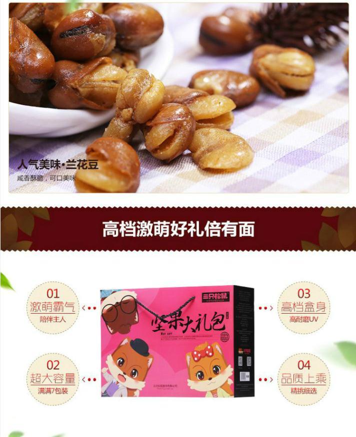 三只松鼠 坚果大礼包红红火火超值健康零食礼盒超值7袋1268g 包邮