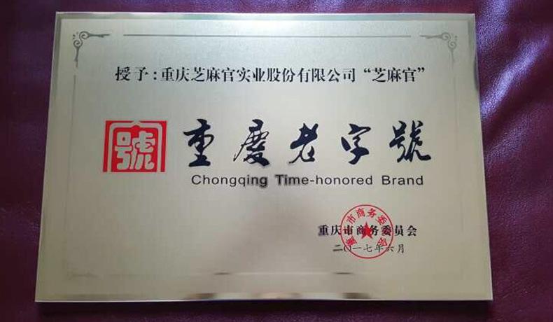 重庆特产 芝麻官 芝麻杆220g零食巴渝风味美食手工糖小吃 满额包邮