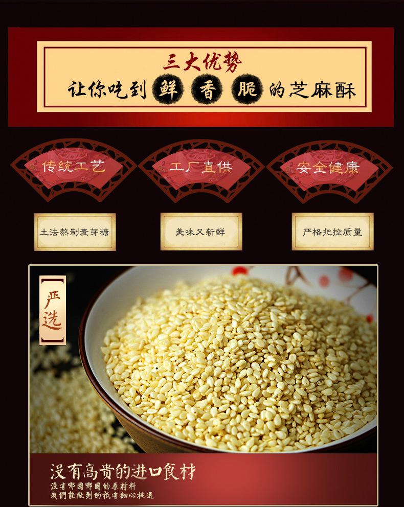 重庆特产 芝麻官-芝麻酥128g美食小吃传统糕点手工休闲零食 满额包邮
