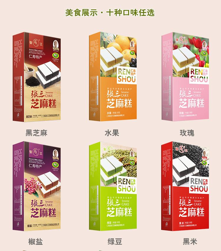 四川仁寿特产 张三芝麻糕  花生  180g/盒