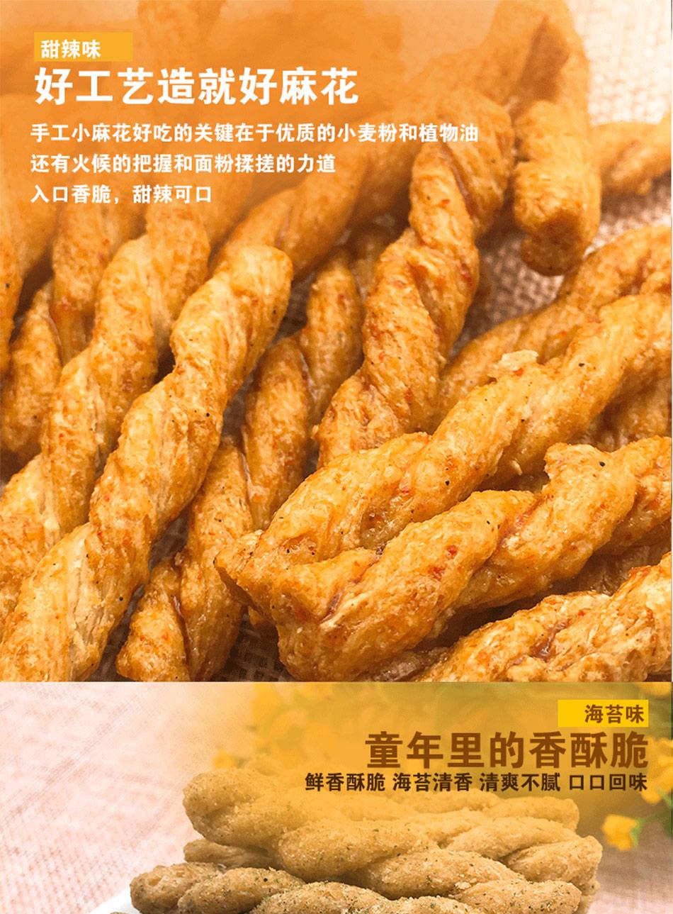 陕西特产  西安朱氏杂粮麻花纯手工椒盐小麻花 200g/罐多种口味满额包邮