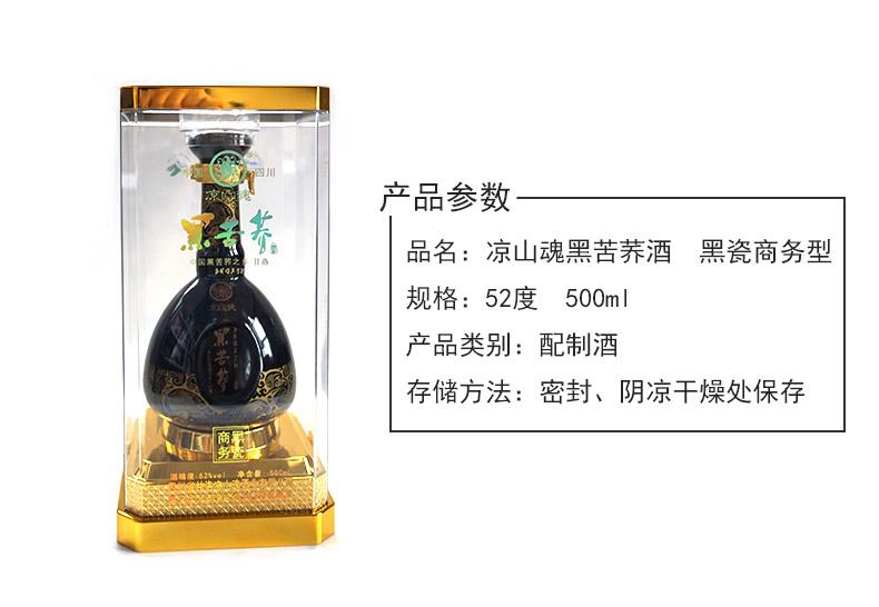 凉山魂黑苦荞酒  黑瓷商务型 500ml