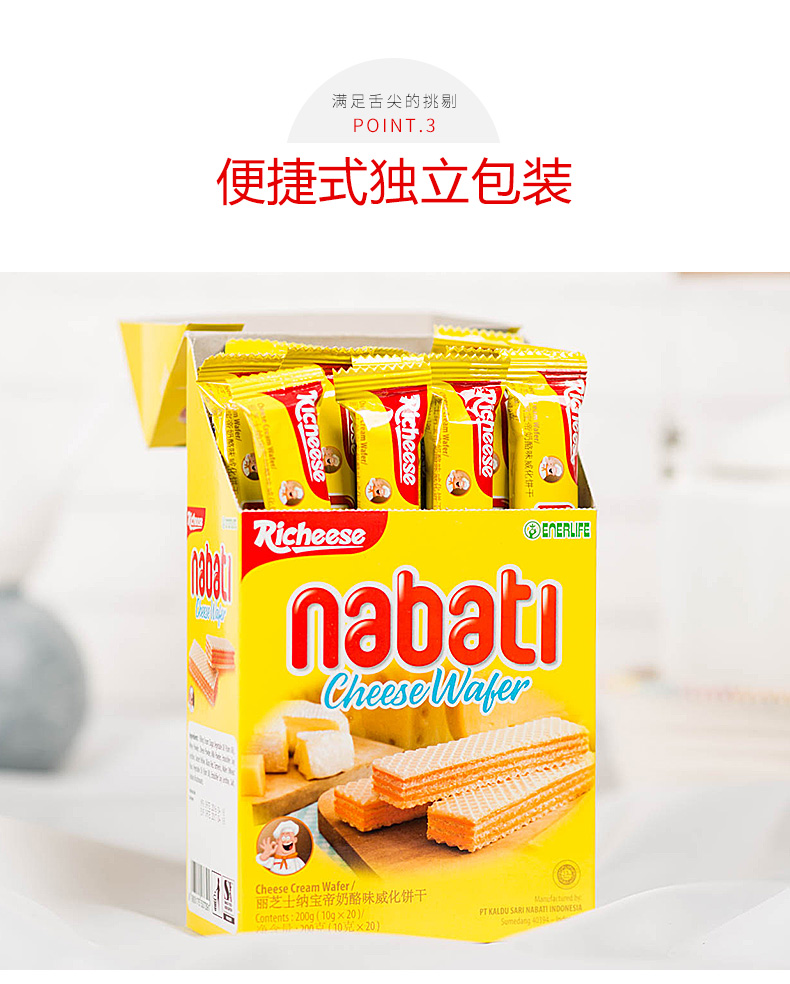 进口食品 丽芝士nabati纳宝帝奶酪味威化饼干 200克 10克*20 盒装