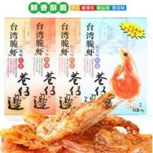 台湾人特产 脆虾 16g盒装  冻干  水产海鲜 两盒装