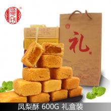 台湾特产 盛芝坊手工台湾凤梨酥糕点礼盒早餐饼干糕点组合600g