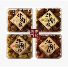 澳门特产 香记牛肉粒沙爹咖喱香辣xo牛肉干零食食品300g