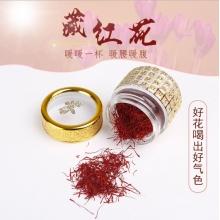 西藏特产   藏红花特级长丝圆丝西藏西红花茶藏红花西红花携独立瓶装
