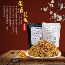辽宁特产  蛋清多味花生米坚果炒货休闲食品150克/袋*5