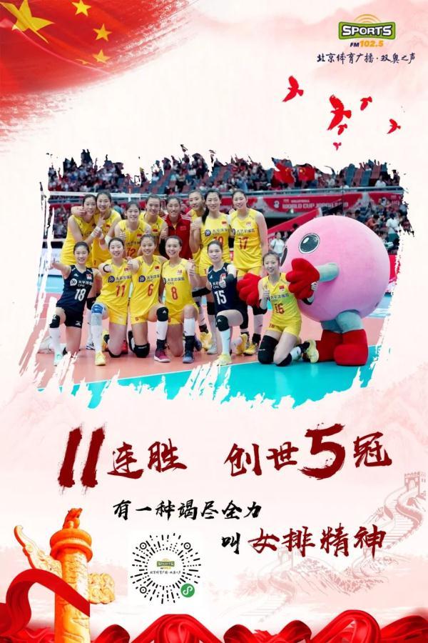 中国女排3-0完胜阿根廷 第四次全胜夺冠