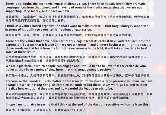 肖华再发声明:依然支持莫雷 已联系姚明他很生气