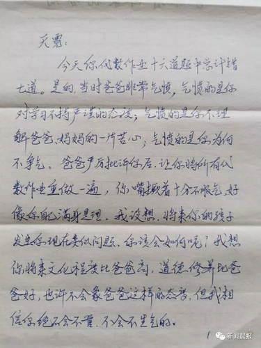 妈妈辅导女儿写作业被气疯,姥爷翻出23年前的家书:你也有今天!