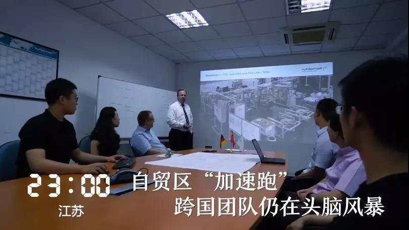 一天24小时,开放的中国在发生什么